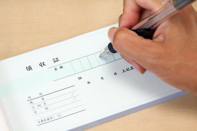 領収書の書き方や例文・文例・書式や言葉の意味などと記入例