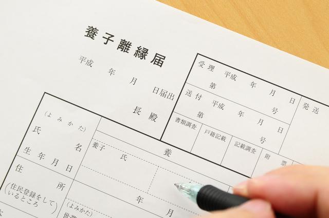 養子縁組届の書き方や例文・文例・書式や言葉の意味などと記入例