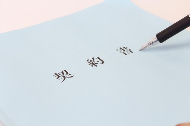 契約書の書き方や例文・文例・書式や言葉の意味などと記入例