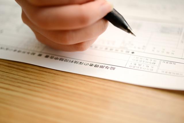給与所得者の保険料控除申告書の書き方や例文・文例・書式や言葉の意味などと記入例
