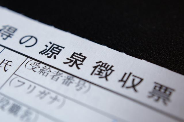 源泉徴収票の書き方や例文・文例・書式や言葉の意味などと記入例