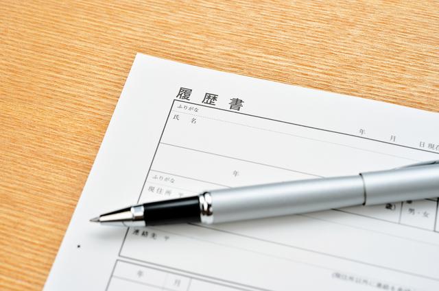 履歴書の書き方や例文・文例・書式や言葉の意味などと記入例