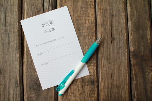 出席返信はがきの書き方や例文・文例・書式や言葉の意味などと記入例