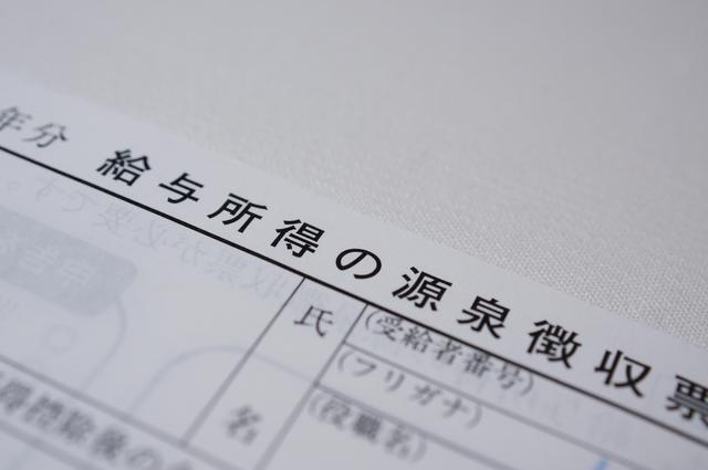 源泉徴収票等の書き方や例文・文例・書式や言葉の意味などと記入例