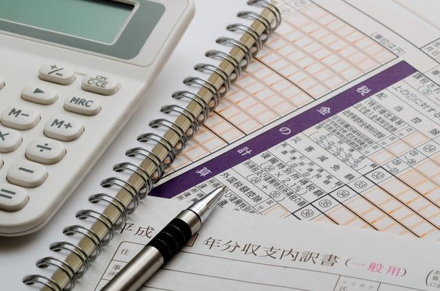 年末調整での前職の書き方や例文・文例・書式や言葉の意味などと記入例