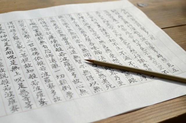 般若心経写経の書き方や例文・文例・書式や言葉の意味などと記入例