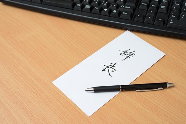 監査役辞任届の書き方や例文・文例・書式や言葉の意味などと記入例